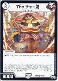 The チャー漢[DM_RP-02_57/93C]