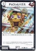 チョコっとハウス[DM_RP-02_59/93C]