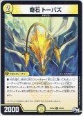奇石 トーパズ[DM_RP-02_60/93C]