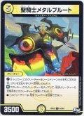 聖騎士メタルプルート[DM_RP-02_62/93C]