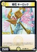 奇石 キーロック[DM_RP-02_64/93C]