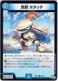 貝獣 ホタッテ[DM_RP-02_66/93C]