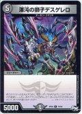 渾沌の獅子デスゲレロ[DM_RP-02_74/93C]