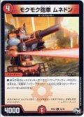 モクモク砲車 ムネドン[DM_RP-02_82/93C]