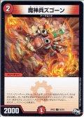 魔神兵ズゴーン[DM_RP-02_85/93C]