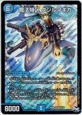 魔法特区 クジルマギカ[DM_RP-02_S5/S10SR]