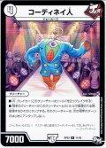 コーディネイ人[DM_RP-03_11/93R]