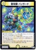 音攻銀 バッラード[DM_RP-03_12/93R]