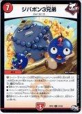 ジバボン3兄弟[DM_RP-03_23/93R]