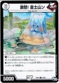 激怒! 富士山ン[DM_RP-03_29/93U]