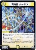 青守銀 グーテン[DM_RP-03_32/93U]