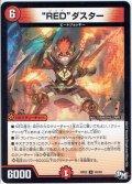 """""""RED""""ダスター[DM_RP-03_45/93U]"""