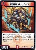 龍装車 バザジープ[DM_RP-03_46/93U]