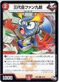 三代目ファン九郎[DM_RP-03_50/93U]