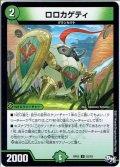 ロロカゲティ[DM_RP-03_52/93U]