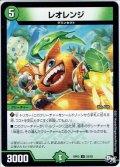 レオレンジ[DM_RP-03_53/93U]