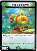 かぼちゃうちゃう[DM_RP-03_54/93U]