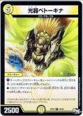 光器ペトーキナ[DM_RP-03_58/93C]