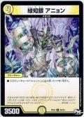 緑知銀 アニョン[DM_RP-03_60/93C]