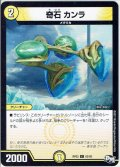 奇石 カンラ[DM_RP-03_63/93C]