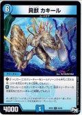 貝獣 カキール[DM_RP-03_65/93C]