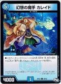 幻想の魔手 カレイド[DM_RP-03_66/93C]