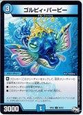 ゴルピィ・パーピー[DM_RP-03_68/93C]