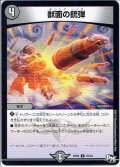 獣面の銃弾[DM_RP-03_76/93C]