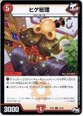 ヒゲ総理[DM_RP-03_79/93C]