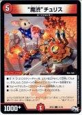 """""""魔渋""""チュリス[DM_RP-03_81/93C]"""