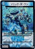 ソニック・IV・ワン[DM_RP-04裁_4/93VR]