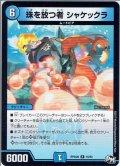 珠を放つ者 シャケックラ[DM_RP-04裁_16/93R]