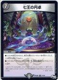 七王の円卓[DM_RP-04裁_21/93R]