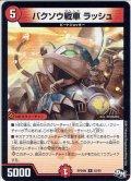 バクソウ戦車 ラッシュ[DM_RP-04裁_22/93R]