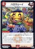 ハロウェーイ[DM_RP-04裁_23/93R]