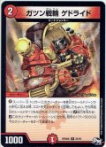ガツン戦輪 ゲドライド[DM_RP-04裁_25/93R]