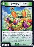 オニオン・リング[DM_RP-04裁_26/93R]
