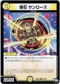 奇石 サンローズ[DM_RP-04裁_30/93U]