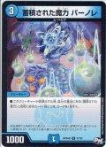 蓄積された魔力 パーノレ[DM_RP-04裁_37/93U]