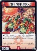 """""""襲斗""""戦車 ガランガ[DM_RP-04裁_47/93U]"""