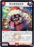 サンタクロスケ[DM_RP-04裁_49/93U]