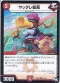 ヤッタレ総長[DM_RP-04裁_50/93U]