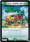 ジュースダス・タンク[DM_RP-04裁_54/93U]
