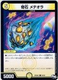 奇石 メテオラ[DM_RP-04裁_58/93C]