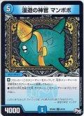 漫遊の神官 マンボボ[DM_RP-04裁_65/93C]