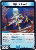 貝獣 マキーガ[DM_RP-04裁_68/93C]