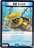 貝獣 タッカラ[DM_RP-04裁_69/93C]