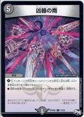 凶器の雨[DM_RP-04裁_78/93C]