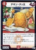 チキン・タッ太[DM_RP-04裁_79/93C]