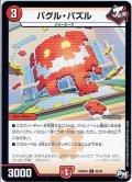 バグル・パズル[DM_RP-04裁_82/93C]